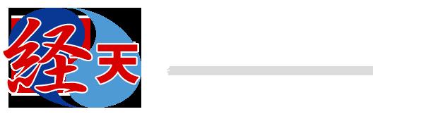 経天 - 税理士法人NEXT運営の経友会ビジネスマッチングサイト