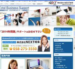 株式会社NEXT岐阜