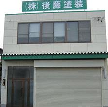 株式会社 後藤塗装