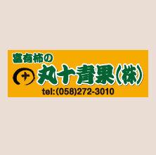 丸十青果 株式会社