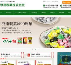 浪速製菓 株式会社