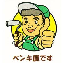 有限会社 ヤマザキ塗装工業