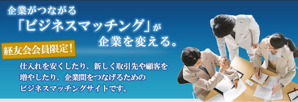 経天 – 経友会ビジネスマッチングサイト