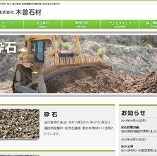 株式会社 木曽石材