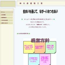 株式会社 大倉建築工業