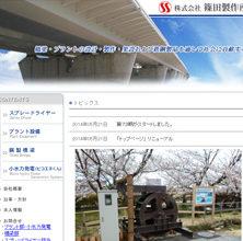 株式会社 篠田製作所